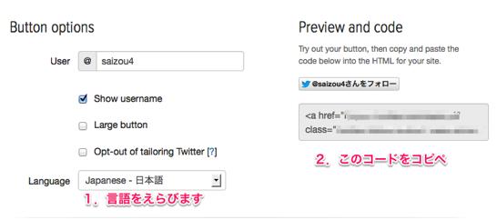 Twitterのボタン設置 オプション画面
