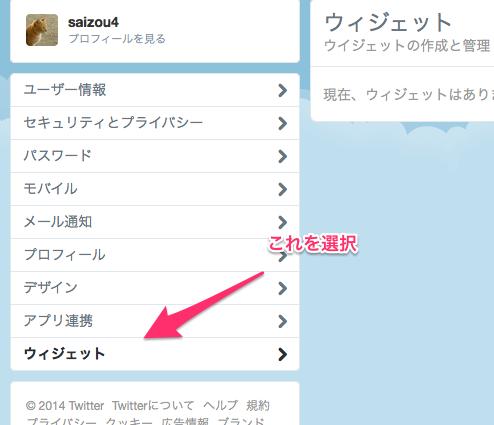 Twitterのツイートのウィジェット作成