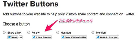 Twitterのフォローボタン選択画面