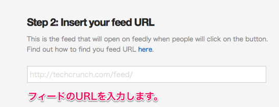 feedlyのサイトでフィードのURLを入力