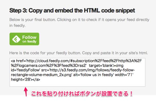 feedlyの登録ボタンのコードができます