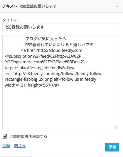 ウィジェットにfeedlyの登録ボタンのコードを貼り付ける