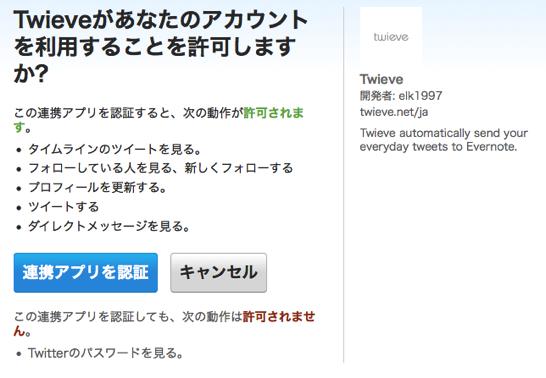 ツイエバの認証画面
