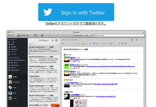 ツイエバのログイン画面