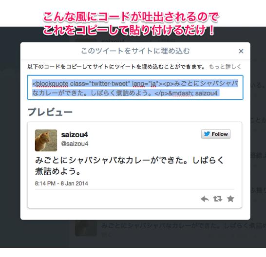 Twitterのつぶやきを引用できるコードが生成される