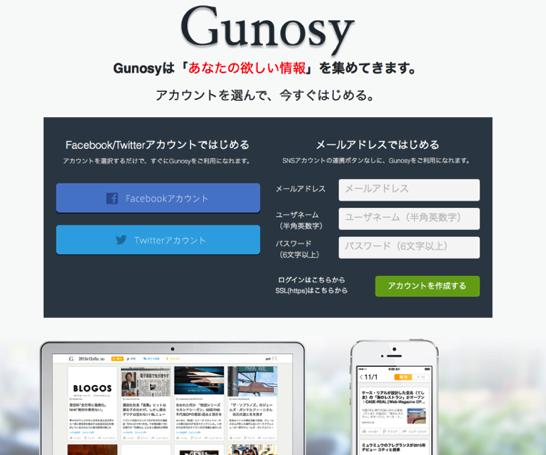Gunosy(グノシー)登録画面