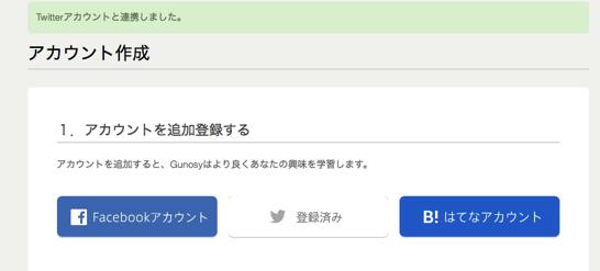 Gunosy グノシー SNS登録画面