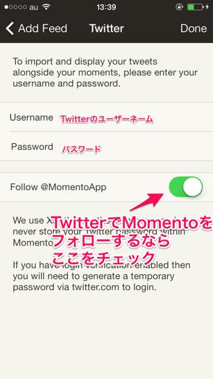 MomentoのTwitterの登録画面