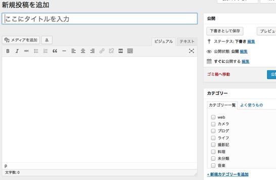 WordPressのエディタ画面