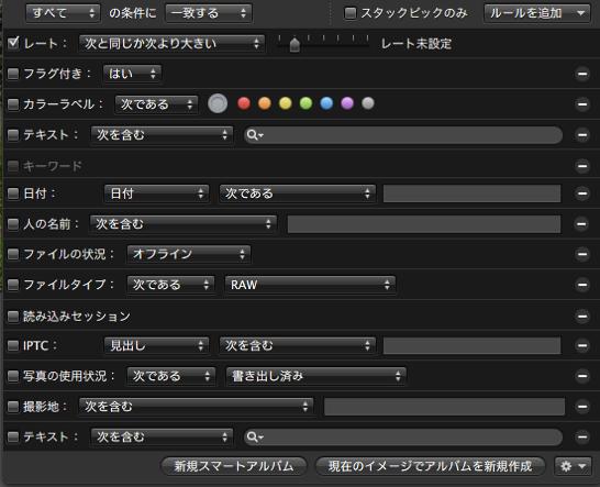 Apertureの写真検索画面