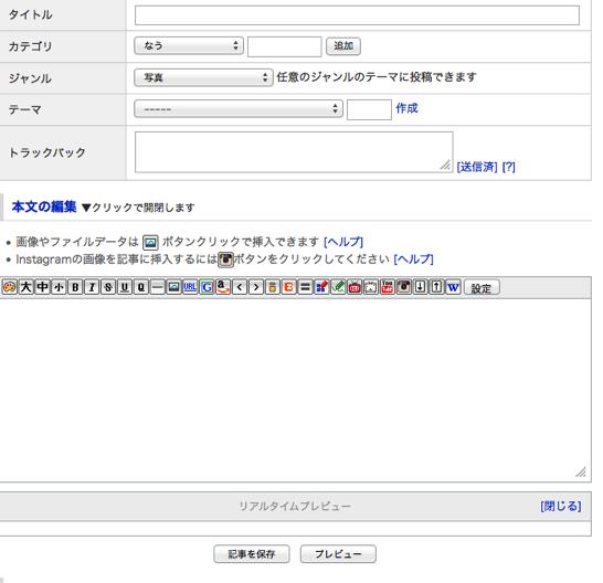 fc2のブログエディタ画面