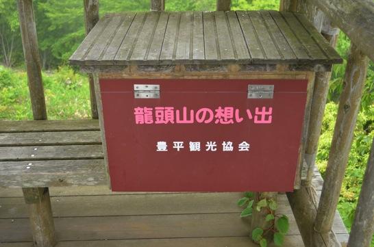 龍頭山の思い出ボックス