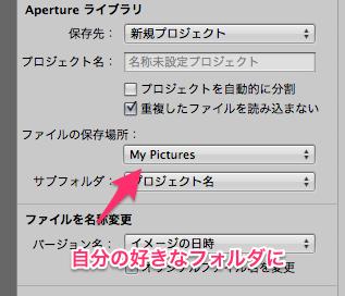Apertureでファイルの保存場所を変更する