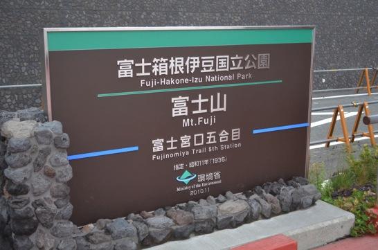 富士宮口五合目の看板