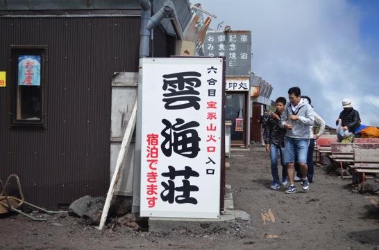 富士山六合目雲海荘