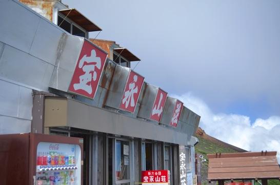 富士山六合目宝永山荘