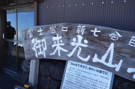 富士山元祖七合目御来光館