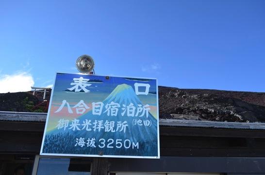 富士山八合目 池田館