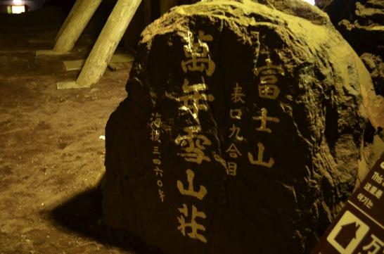 富士山九合目 万年雪山荘