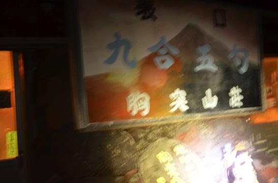 富士山九合五勺 胸突山荘