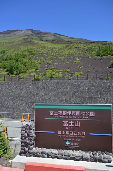 五合目から見る富士山