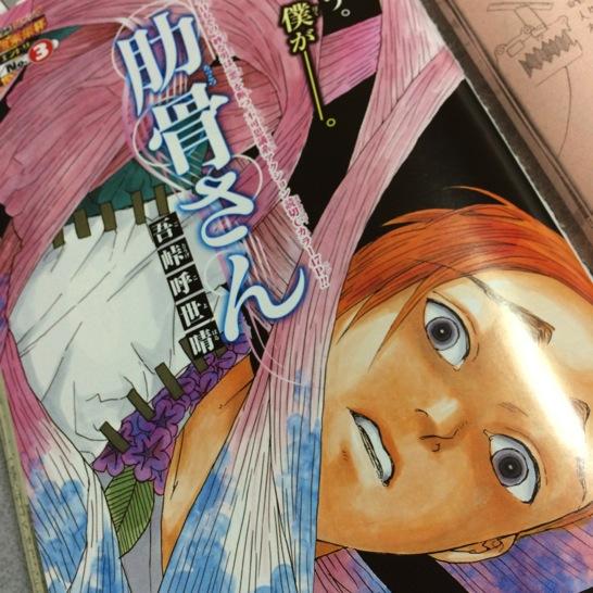 週刊少年ジャンプ「肋骨さん」
