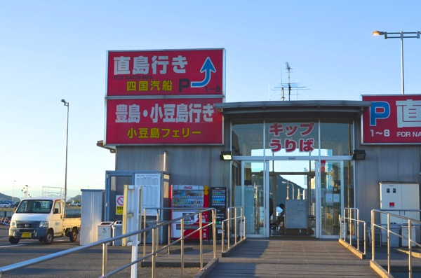 直島行きのフェリー乗り場