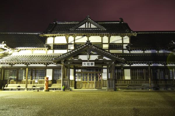 旧大社駅 夜景