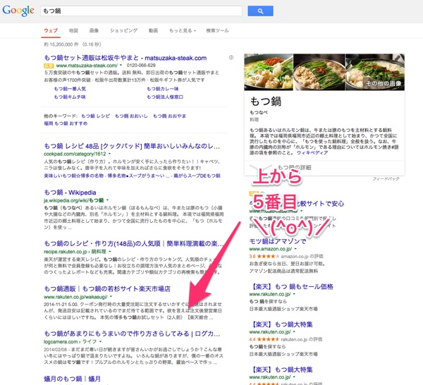 もつ鍋 Google 検索