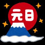 syukujitsu01_ganjitsu.png