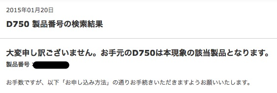 D750フレア該当機種