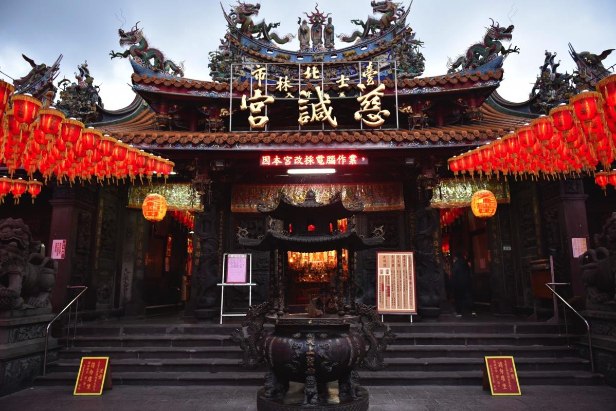 士林慈誠宮