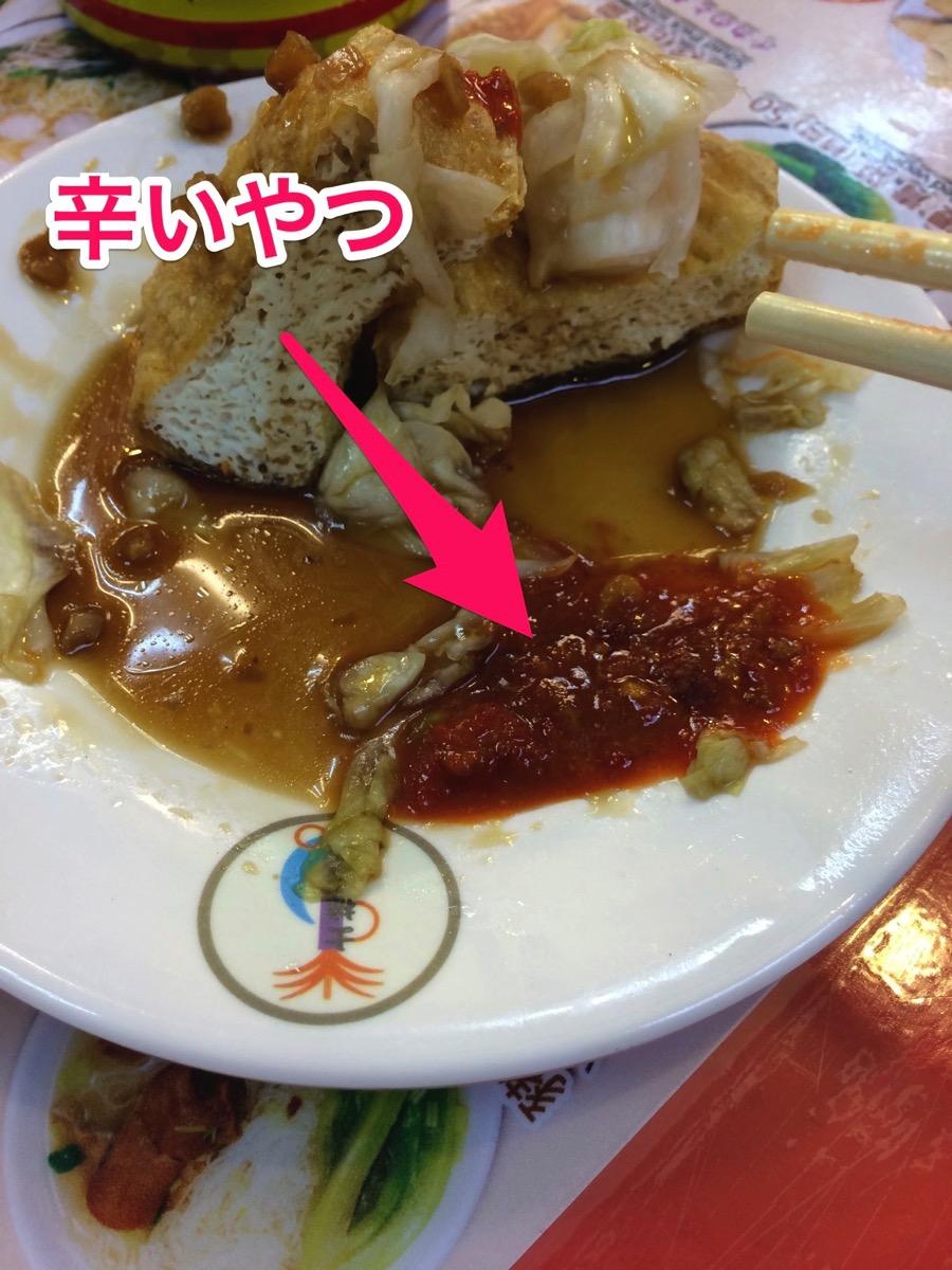 臭豆腐と豆板醤