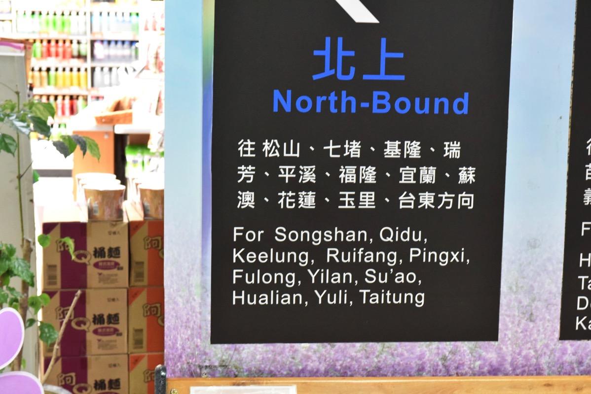 台灣北回り線