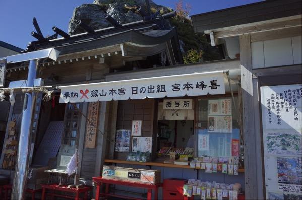 剣山 社務所