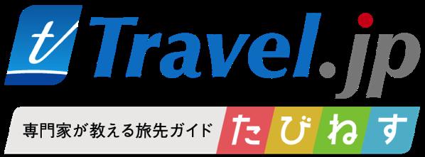 Travel.jp[たびねす]
