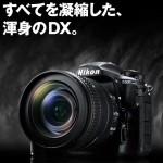 D500-konshin.jpg