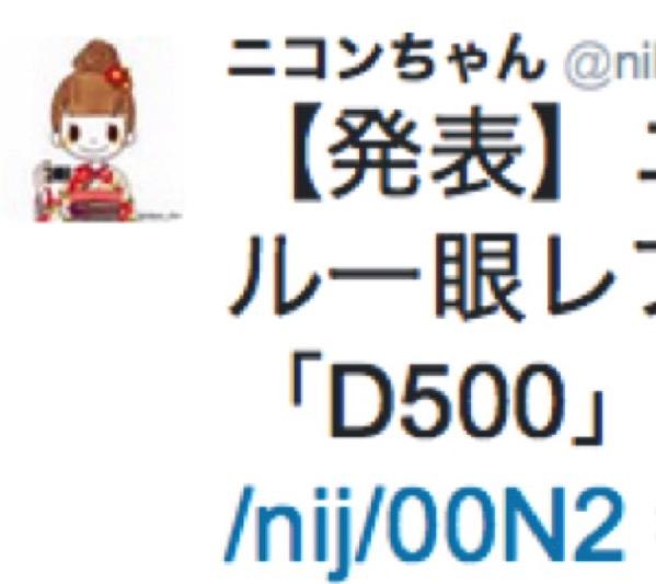 NikonD500発表