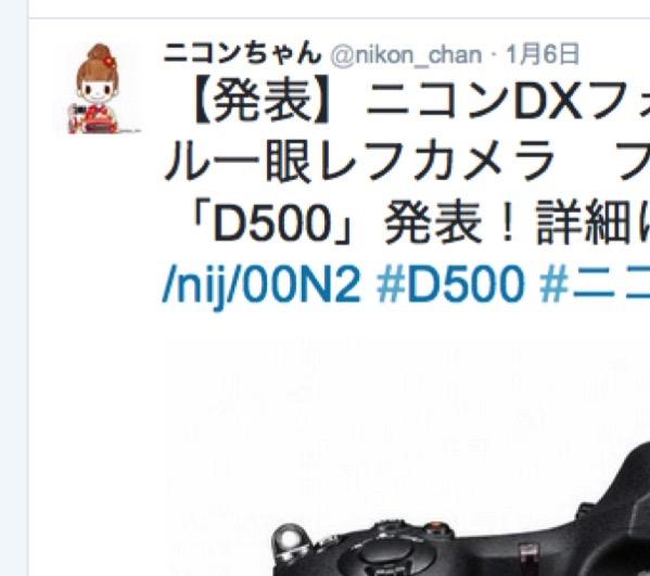 D500発表