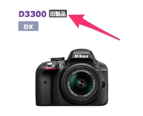 D3300が旧製品に