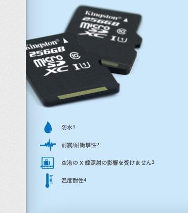 microSDカード ハード