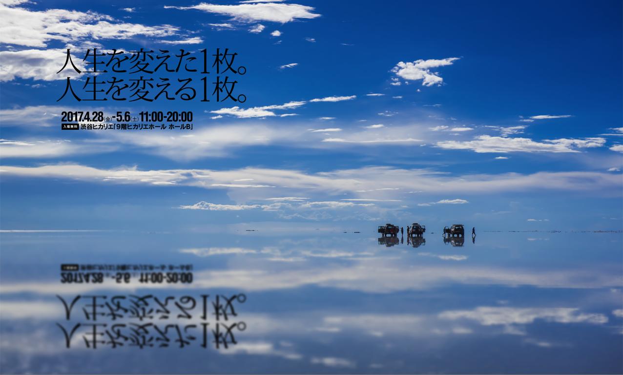 東京カメラ部 広告
