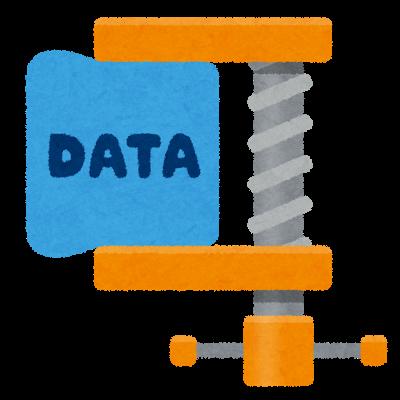 圧縮 データ