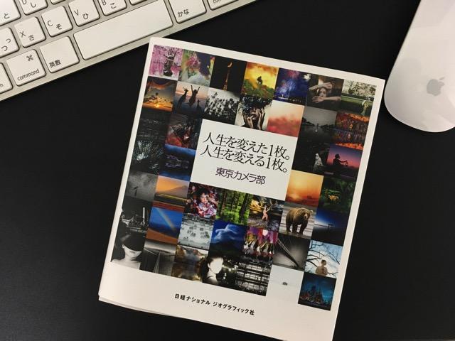 東京カメラ部 人生を変えた1枚。人生を変える1枚。
