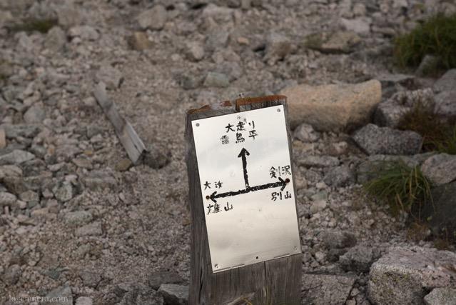 立山 エスケープルート