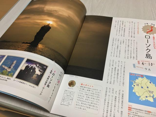 隠岐の島のローソク岩 日本の新絶景