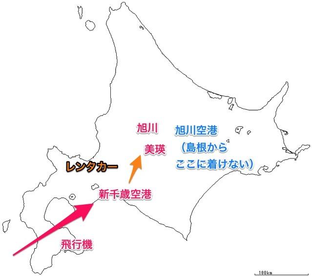 北海道 島根からの行き方