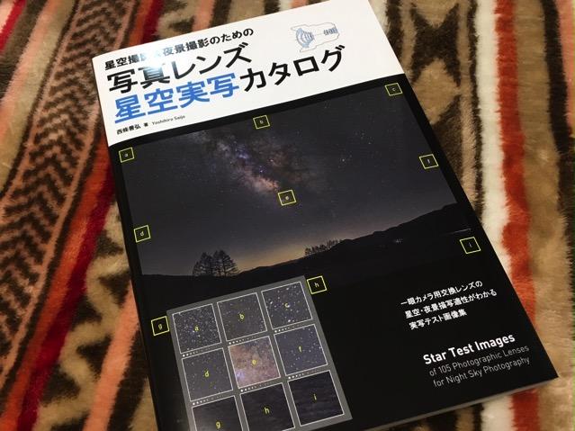 星空実写カタログ