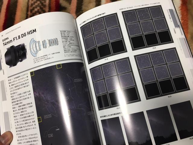 星空実写カタログ SIGMA14mm