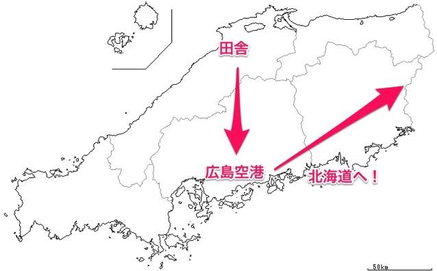 島根から北海道へ